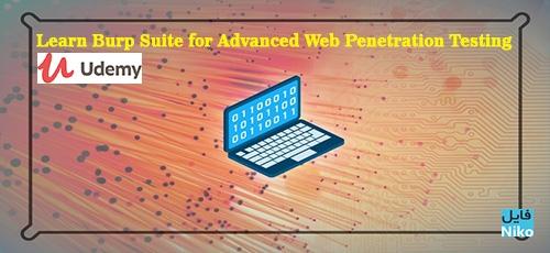 Udemy Learn Burp Suite for Advanced Web Penetration Testing - دانلود Udemy Learn Burp Suite for Advanced Web Penetration Testing آموزش بورپ سوئیت برای تست نفود پیشرفته وب