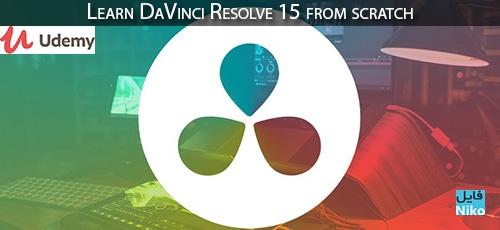 Udemy Learn DaVinci Resolve 15 from scratch - دانلود Udemy Learn DaVinci Resolve 15 from scratch آموزش نرم افزار داوینچی ریزالو 15