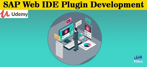 Udemy SAP Web IDE Plugin Development - دانلود Udemy SAP Web IDE Plugin Development آموزش توسعه پلاگین وب اس آپ