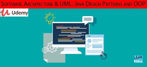 Udemy Software Architecture UML Java Design Patterns and OOP - دانلود Udemy Software Architecture & UML: Java Design Patterns and OOP آموزش معماری نرم افزار و یو ام ال: طراحی الگوی جاوا و شی گرایی