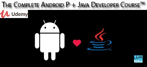 Udemy The Complete Android P Java Developer Course™ - دانلود Udemy The Complete Android P + Java Developer Course™ : 2018 آموزش کامل توسعه اندروید پی و جاوا