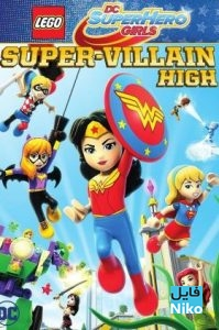 دانلود انیمیشن Lego DC Super Hero Girls: Super-Villain High 2018 انیمیشن مالتی مدیا