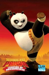 دانلود انیمیشن سریالی کونگ فو پاندا Kung Fu Panda Legends of Awesomeness 2011 دوبله فارسی انیمیشن مالتی مدیا