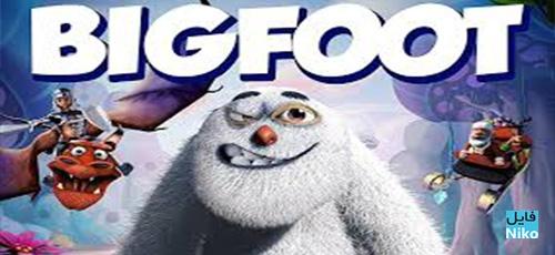 1 109 - دانلود انیمیشن Bigfoot 2018 با دوبله فارسی