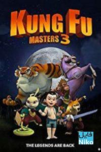 دانلود انیمیشن Kung Fu Masters 3 2018 انیمیشن مالتی مدیا