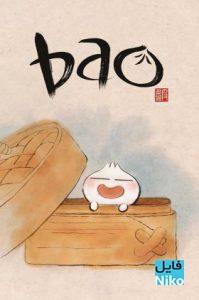 دانلود انیمیشن Bao 2018 انیمیشن مالتی مدیا