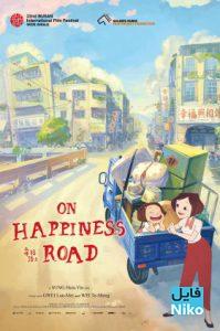 1 90 199x300 - دانلود انیمیشن On Happiness Road 2017