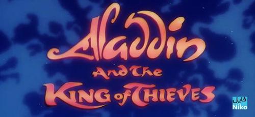 1 - دانلود انیمیشن علاء الدین و شاه دزدان 1996 Aladdin and the King of Thieves با دوبله فارسی