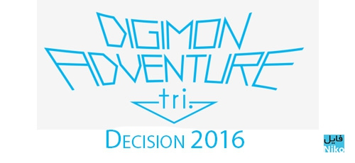 1513038487544 262216 cops 4 - دانلود انیمیشن Digimon Adventure Tri. 2: Decision 2016
