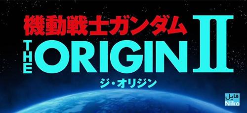 2 100 - دانلود انیمیشن Mobile Suit Gundam: The Origin II - Artesias Sorrow 2015