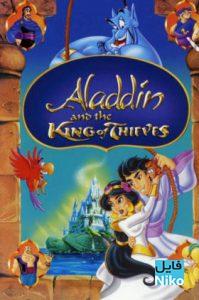 دانلود انیمیشن علاء الدین و شاه دزدان 1996 Aladdin and the King of Thieves با دوبله فارسی انیمیشن مالتی مدیا