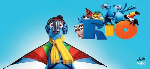 2 2 - دانلود انیمیشن ریو Rio 2011 با دوبله فارسی