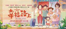 2 86 222x100 - دانلود انیمیشن On Happiness Road 2017