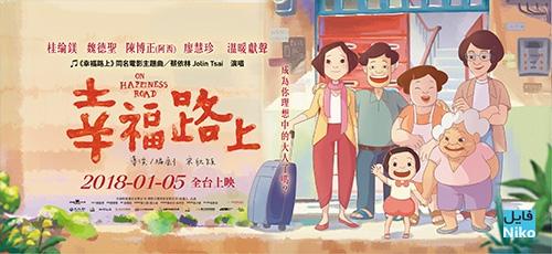 2 86 - دانلود انیمیشن On Happiness Road 2017