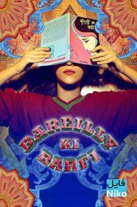 80Z1YBPltenjGfu4tPUNg ZY6ctC 199x300 - دانلود فیلم سینمایی Bareilly Ki Barfi 2017 با زیرنویس فارسی