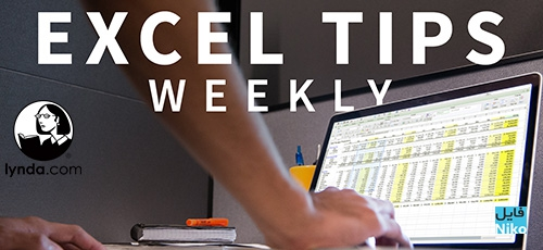 Lynda Excel Tips Weekly - دانلود Lynda Excel Tips Weekly آموزش نکات و ترفند های اکسل