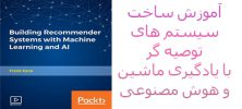 Packt Building Recommender Systems with Machine Learning and AI 222x100 - دانلود Packt Building Recommender Systems with Machine Learning and AI آموزش ساخت سیستم های توصیه گر با یادگیری ماشین و هوش مصنوعی