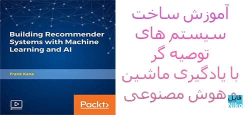 Packt Building Recommender Systems with Machine Learning and AI - دانلود Packt Building Recommender Systems with Machine Learning and AI آموزش ساخت سیستم های توصیه گر با یادگیری ماشین و هوش مصنوعی