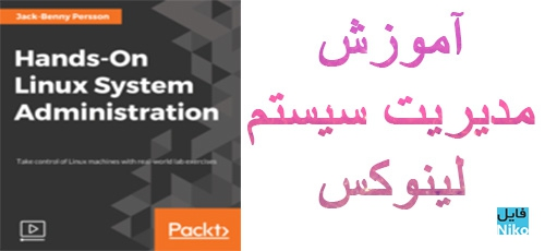 Packt Hands On Linux System Administration - دانلود Packt Hands-On Linux System Administration آموزش مدیریت سیستم لینوکس