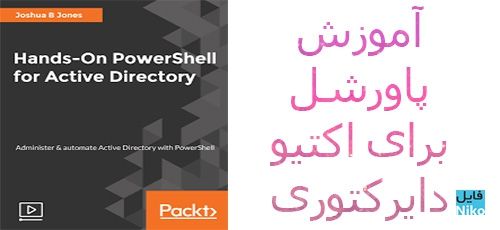 Packt Hands On PowerShell for Active Directory - دانلود Packt Hands-On PowerShell for Active Directory آموزش پاورشل برای اکتیو دایرکتوری