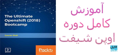 Packt The Ultimate Openshift 2018 Bootcamp - دانلود Packt The Ultimate Openshift (2018) Bootcamp آموزش کامل دوره اوپن شیفت
