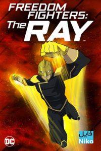 QnPbZAezx wmav5X6u9d5IpmycPT 200x300 - دانلود انیمیشن Freedom Fighters: The Ray 2017 با زیرنویس فارسی