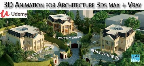 Udemy 3D Animation for Architecture 3ds max Vray - دانلود Udemy 3D Animation for Architecture 3ds max + Vray آموزش دوره های ساخت انیمیشن های سه بعدی معماری با تری دی اس مکس و وی ری