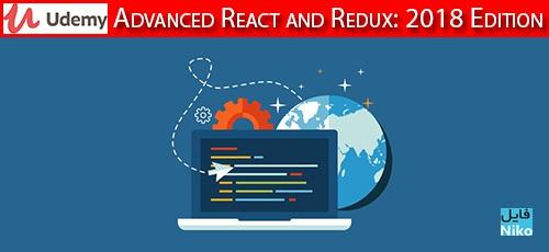 Udemy Advanced React and Redux 2018 Edition - دانلود Udemy Advanced React and Redux: 2018 Edition آموزش پیشرفته ری اکت و ریداکس 2018