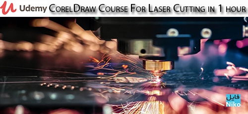 Udemy CorelDraw Course For Laser Cutting in 1 hour - دانلود Udemy CorelDraw Course For Laser Cutting in 1 hour آموزش کارل دراو برای برش لیزری