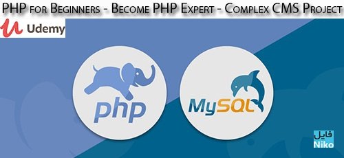 Udemy PHP for Beginners Become PHP Expert Complex CMS Project - دانلود Udemy PHP for Beginners - Become PHP Expert - Complex CMS Project آموزش ساخت سی ام اس پیچیده با پی اچ پی
