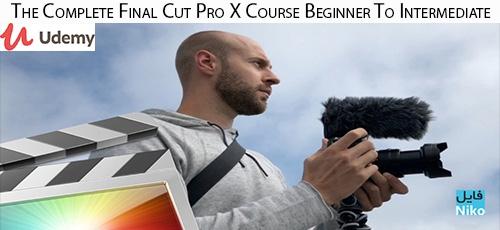 Udemy The Complete Final Cut Pro X Course Beginner To Intermediate - دانلود Udemy The Complete Final Cut Pro X Course Beginner To Intermediate آموزش مقدماتی تا متوسط فاینال کات پرو ایکس