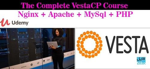 Udemy The Complete VestaCP Course Nginx Apache MySql PHP - دانلود Udemy The Complete VestaCP Course - Nginx + Apache + MySql + PHP آموزش کامل وستا سی پی - ان جین ایکس، آپاچی، مای اس کیو ال و پی اچ پی