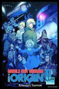 ZtnoficNtabTM0nC vHL1gpmgyRo 199x300 - دانلود انیمیشن Mobile Suit Gundam: The Origin II - Artesias Sorrow 2015