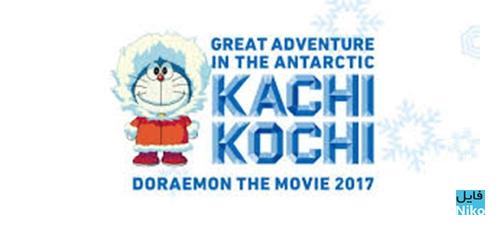 images - دانلود انیمیشن Doraemon: Great Adventure in the Antarctic Kachi Kochi 2017