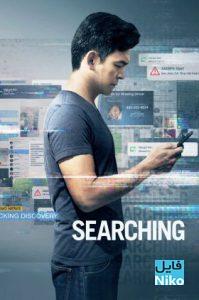 دانلود فیلم سینمایی Searching 2018 با زیرنویس فارسی درام فیلم سینمایی مالتی مدیا معمایی هیجان انگیز