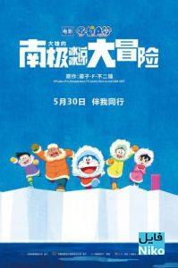 y5mglTdzXZYvYkb  s XqwdPHjs4 199x300 - دانلود انیمیشن Doraemon: Great Adventure in the Antarctic Kachi Kochi 2017