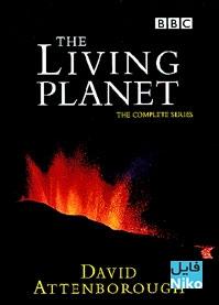 دانلود مستند BBC The Living Planet 1984 سیاره زندگی با زیرنویس انگلیسی مالتی مدیا مستند