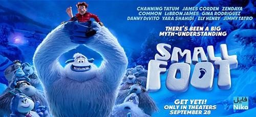 اکران انیمیشن سینمایی پا کوچولو (SmallFoot)چهارشنبه ۲۸فروردین در پردیس کورش