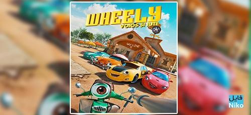 1 65 - دانلود انیمیشن ویلی: سریع و شاد Wheely: Fast & Hilarious 2018 با دوبله فارسی