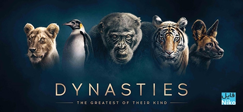دانلود فصل اول مستند خاندان ها Dynasties 2018 با دوبله فارسی
