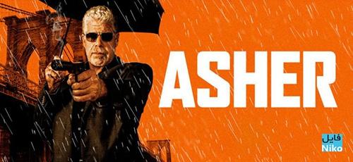 Asher Official Trailer 752x440 - دانلود فیلم سینمایی Asher 2018 با زیرنویس فارسی