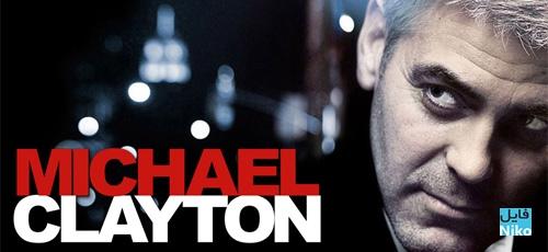 دانلود فیلم سینمایی Michael Clayton 2007 با دوبله فارسی