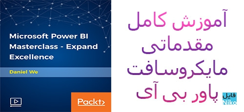 Packt Microsoft Power BI A Complete Introduction - دانلود Packt Microsoft Power BI - A Complete Introduction آموزش کامل مقدماتی مایکروسافت پاور بی آی