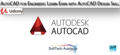Udemy AutoCAD for Engineers Learn Earn with AutoCAD Design Skill - دانلود Udemy AutoCAD for Engineers: Learn Earn with AutoCAD Design Skill آموزش اتوکد برای مهندسین: یادگیری کسب درآمد با مهارت طراحی اتوکد