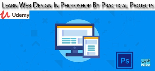 دانلود آموزش طراحی وب در فتوشاپ همراه با تمرین