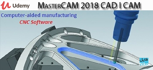 Udemy MasterCAM 2018 CAD I CAM Computer aided manufacturing - دانلود Udemy MasterCAM 2018 CAD I CAM (Computer-aided manufacturing) آموزش پلاگین مسترکم 2018