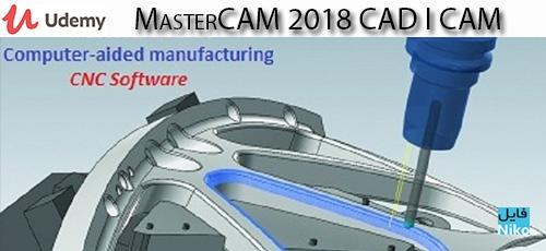 Udemy MasterCAM 2018 CAD I CAM Computer aided manufacturing - دانلود Udemy MasterCAM 2018 CAD I CAM (Computer-aided manufacturing) آموزش پلاگین مسترکم 2018