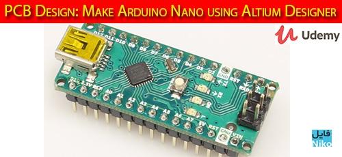 Udemy PCB Design Make Arduino Nano using Altium Designer - دانلود Udemy PCB Design: Make Arduino Nano using Altium Designer آموزش طراحی پی سی بی: ایجاد آردوینو نانو با آلتیوم دیزاینر