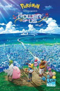 دانلود انیمیشن Pokémon the Movie: The Power of Us 2018 با زیرنویس فارسی انیمیشن مالتی مدیا