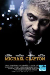 دانلود فیلم سینمایی Michael Clayton 2007 با دوبله فارسی جنایی درام فیلم سینمایی مالتی مدیا معمایی